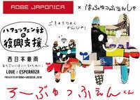 [西日本豪雨] ハフュッフェン社の復興支援:3. 原宿『ROBE JAPONICA』とコラボの「ローブュッフェンくん」誕生予告! - maki+saegusa