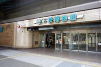 [東京メトロ]地下鉄博物館(東西線・葛西駅) - 新・日々の雑感