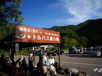 乗鞍岳 位ヶ原山荘から - tokoya3@