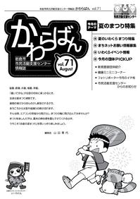 【30.8月号】岩倉市市民活動支援センター情報誌かわらばん71号 - 岩倉市市民活動支援センターNEWS