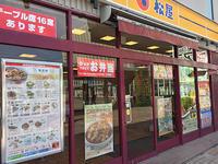 八王子南大沢:「松屋」の期間店舗限定「ごろごろチキンのトマトカレー」を食べた♪ - CHOKOBALLCAFE