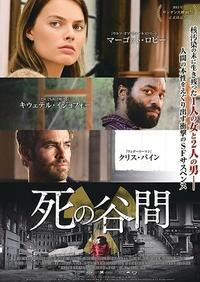 死の谷間 - 映画に夢中