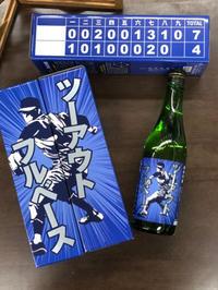 山本 ベースボールシリーズ -  「あわのや酒店」  地酒とワイン大好き 女将と、 四代目若旦那のブログ