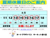 ★☆夏期休業日のご案内☆★ - オートプラザトリコブログ