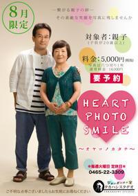 2018 HEART PHOTO SMILE 〜オヤコノカタチ〜 - タカハシスタヂオ