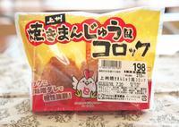 [とりせん]焼きまんじゅう風コロッケ[群馬発祥スーパー] - 焼まんじゅうを食らう!