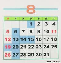 H30年8月の当店、理容室の定休日 - 金沢市 床屋/理容室「ヘアーカット ノハラ ブログ」 〜メンズカットはオシャレな当店で〜