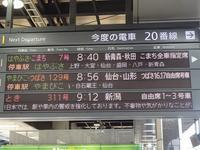 2018年青森・函館旅行その1 グランクラスで八戸へ - ひなたぼっこ