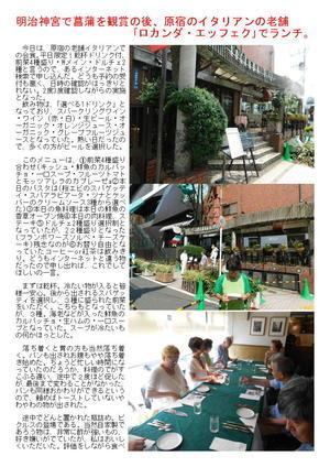 明治神宮で菖蒲を観賞の後、原宿のイタリアンの老舗「ロカンダ・エッフェク」でランチ。