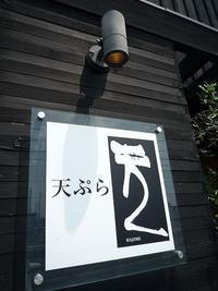 天ぷら元(はじめ) - 西美濃逍遥1