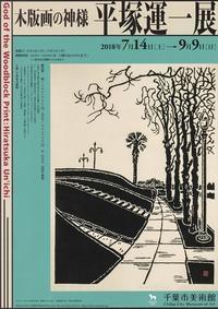 木版画の神様 平塚運一展 - 秋田犬「大和と飛鳥丸」の日々Ⅱ
