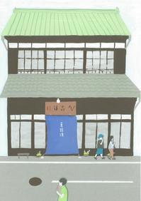 小田原の夏休み - たなかきょおこ-旅する絵描きの絵日記/Kyoko Tanaka Illustrated Diary
