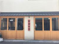 東京(御徒町):羊香味坊(ヤンシャンアジボウ)で羊肉とパクチー三昧。 - ふりむけばスカタン