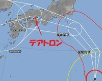 台風12号 - 青いそらの下で・・・