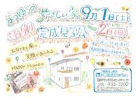 9月1日・2日 長岡京市奥海印寺でやさしい家、完成見学会を開催させて頂きます♪ - やさしい家 見学会