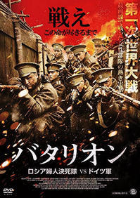 """c508 """" バタリオン / Батальон """" DVD 2018年7月28日 - 侘び寂び"""