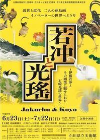 若冲と光瑤 - Art Museum Flyer Collection