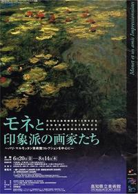 モネと印象派の画家たち - Art Museum Flyer Collection