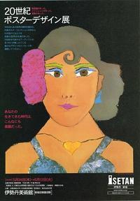 20世紀ポスターデザイン展 - Art Museum Flyer Collection