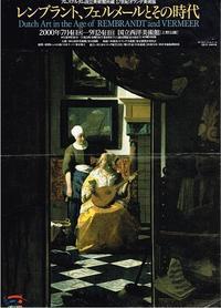 レンブラント、フェルメールとその時代 - Art Museum Flyer Collection