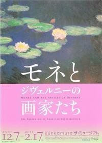 モネとジヴェルニーの画家たち - Art Museum Flyer Collection