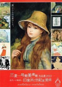 印象派と世紀末美術 - Art Museum Flyer Collection