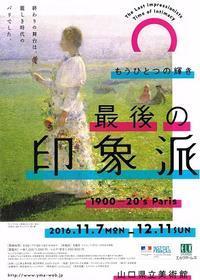 もうひとつの輝き最後の印象派 - Art Museum Flyer Collection