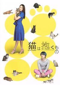 猫は抱くもの - まやぞーの ほぼ映画ばなし