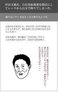 教育科学研究会と死刑制度東京カラス - 東京カラスの国会白昼夢