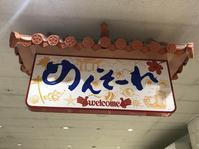 2018年6月 日帰り沖縄 黒猫食堂 - Sweet Life