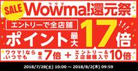 10時スタートWowma還元祭の狙い目 AirPodsが17800円 最大17倍還元 - 白ロム転売法
