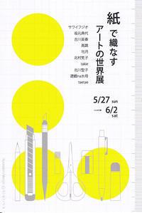 「紙で織りなすアートの世界展」展示様子@そら - くらげり庵@