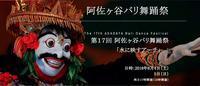 阿佐ヶ谷バリ舞踊祭のお知らせ - 渡バリ病棟