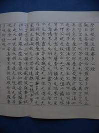 ペン字・般若心経(5) - 墨と硯とつくしんぼう