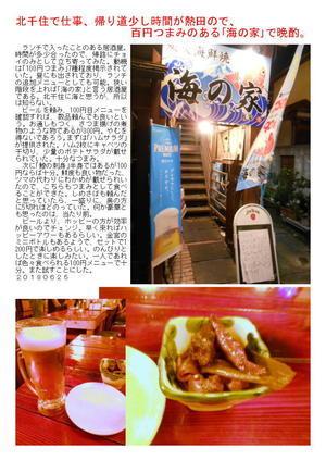 北千住で仕事、帰り道少し時間が熱田ので、百円つまみのある「海の家」で晩酌。