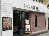 ■滝川パン■ - Maison de HAKATA 。.:*・゜☆