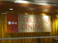 ■柿安ダイニング■ - Maison de HAKATA 。.:*・゜☆