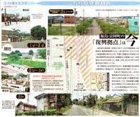 富岡町の今「復興拠点」は / こちら原発取材班 東京新聞 - 瀬戸の風
