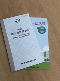 JR東日本の株主優待券をお買取しました!買取専門店 和(なごみ)です! - 買取専門店 和 店舗ブログ
