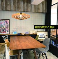夏期休暇のご案内 - ファンハウスアンドデザイン │ 高知県のオーダーメードの新築・リフォーム