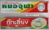 タイの歯磨き粉(2) - ポンポコ研究所