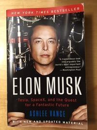 来週の通勤読書ーElon Musk - アバウトな情報科学博士のアメリカ