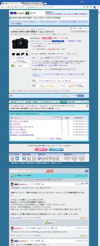 価格.comを見るなら「Kakakuom Viewer」なんちゃって - At Studio TA