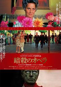 映画・暗殺のオペラ - Quovadis