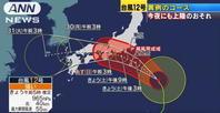 泣きっ面にハチ西日本豪雨後に台風12号 - のうきんとと