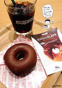【チョコレートの日】クリスピー・クリーム・ドーナツ【もらっちゃった〜】 - 溝呂木一美の仕事と趣味とドーナツ