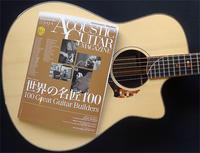 21世紀のギター - アコースティックな風