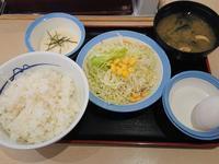 7/29  選べる小鉢の玉子かけごはんとろろ¥290 + 生野菜¥110@松屋 - 無駄遣いな日々