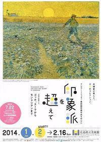 印象派を超えて - Art Museum Flyer Collection