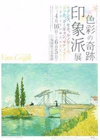 色彩の軌跡印象派展 - Art Museum Flyer Collection